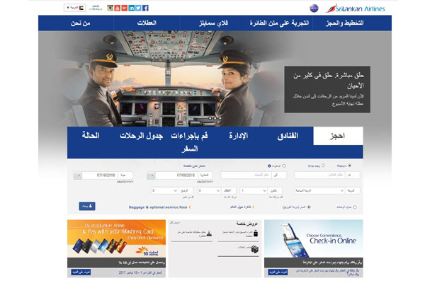 SriLankan Airlines launches new Arabic website